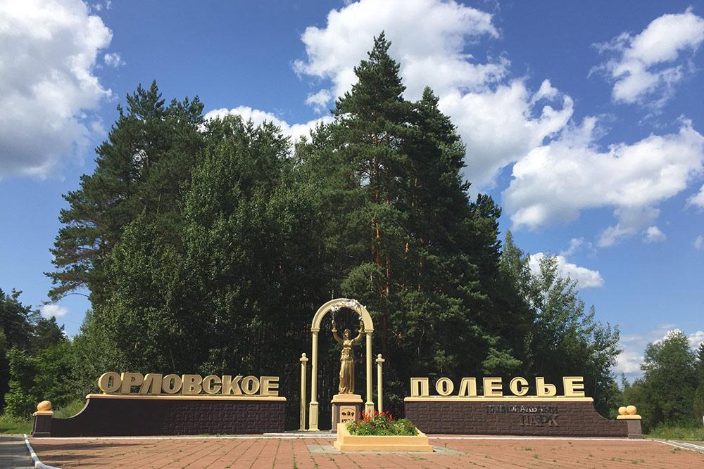 В Полесье приезжают туристы из соседних регионов