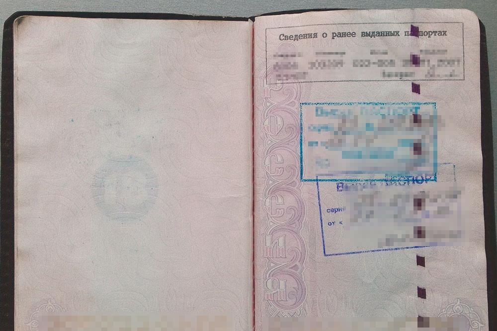 Информация о выданных загранпаспортах на последней странице российского паспорта