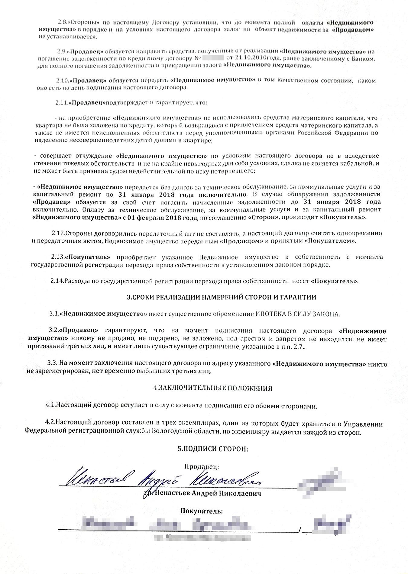 Схема перераспределения денег по двум ипотечным кредитам была описана прямо в договоре купли-продажи нашей квартиры