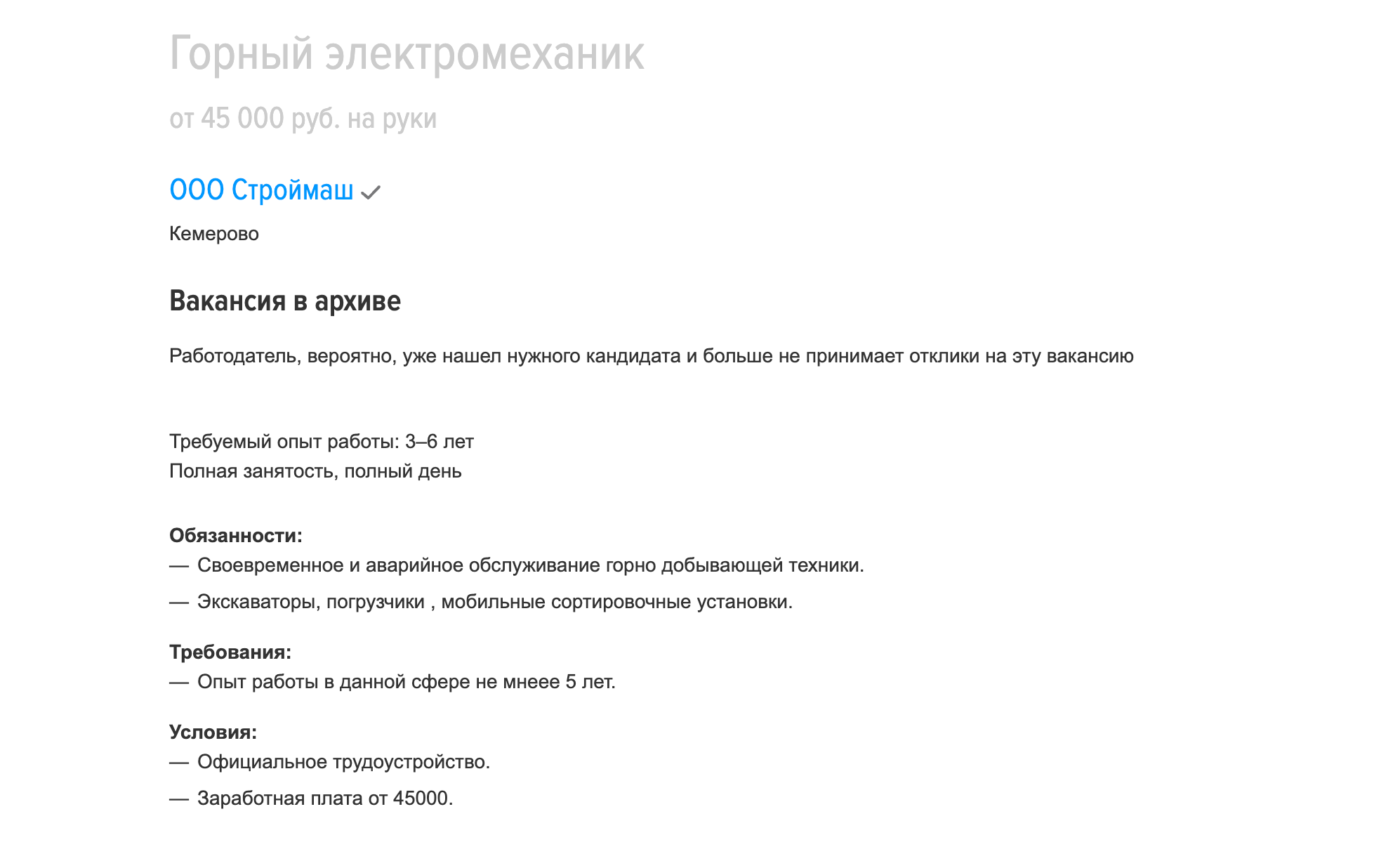Нижняя планка для горного электромеханика — 45 000<span class=ruble>Р</span>