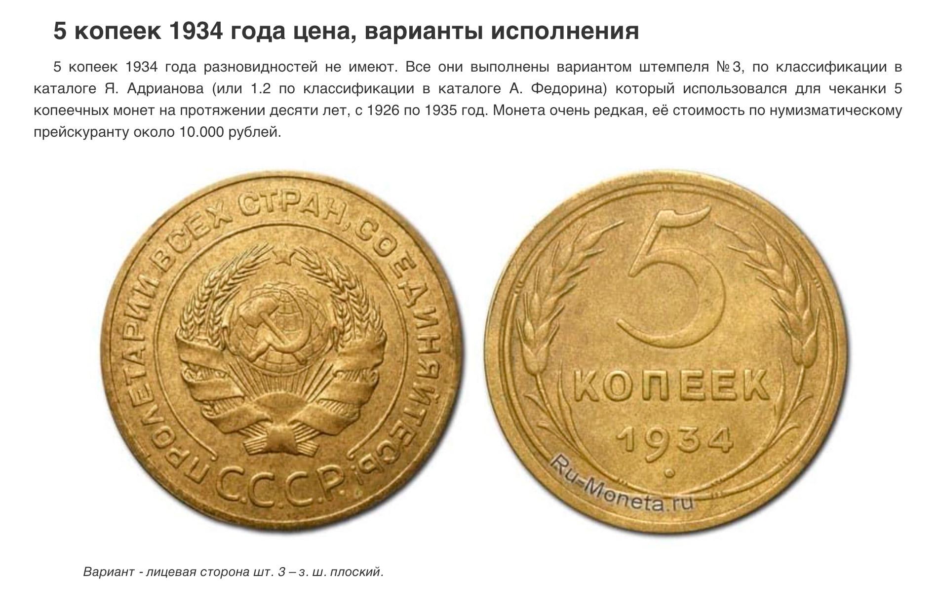 5копеек 1934года с надписью «Пролетарии всех стран, соединяйтесь!». Источник: «Ру-монета»