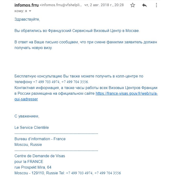 Письмо, которое мне прислал визовый центр в ответ на вопрос, можно ли переставить визу из старого заграна в новый