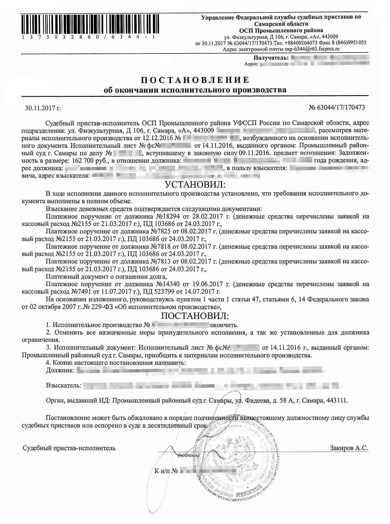 Такое постановление об окончании исполнительного производства Юлия получила от старшего судебного пристава районного отдела — уже со штрихкодом, который нужен длярегистрации постановления