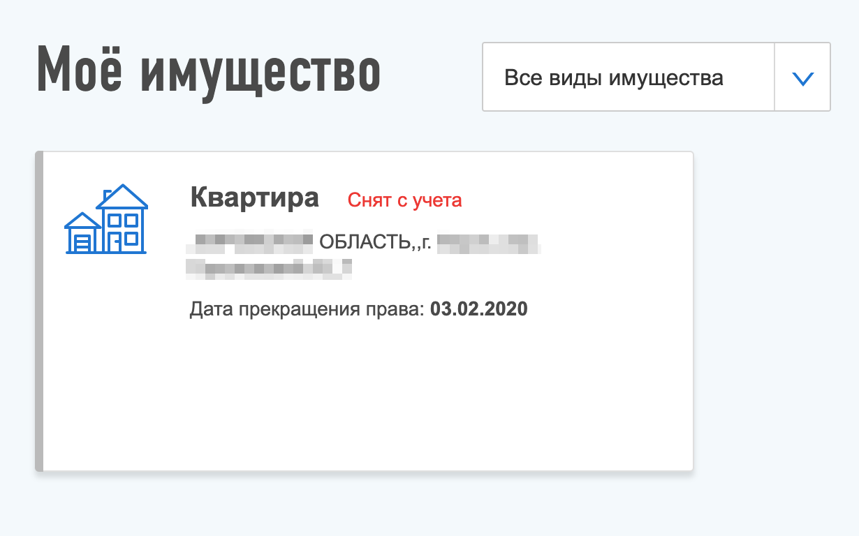В личном кабинете на сайте ФНС есть отметка о том, что теперь доля в квартире мне не принадлежит