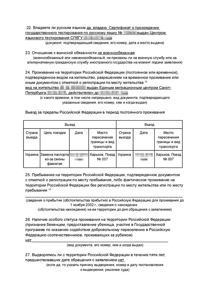 Образец заявления на российское гражданство