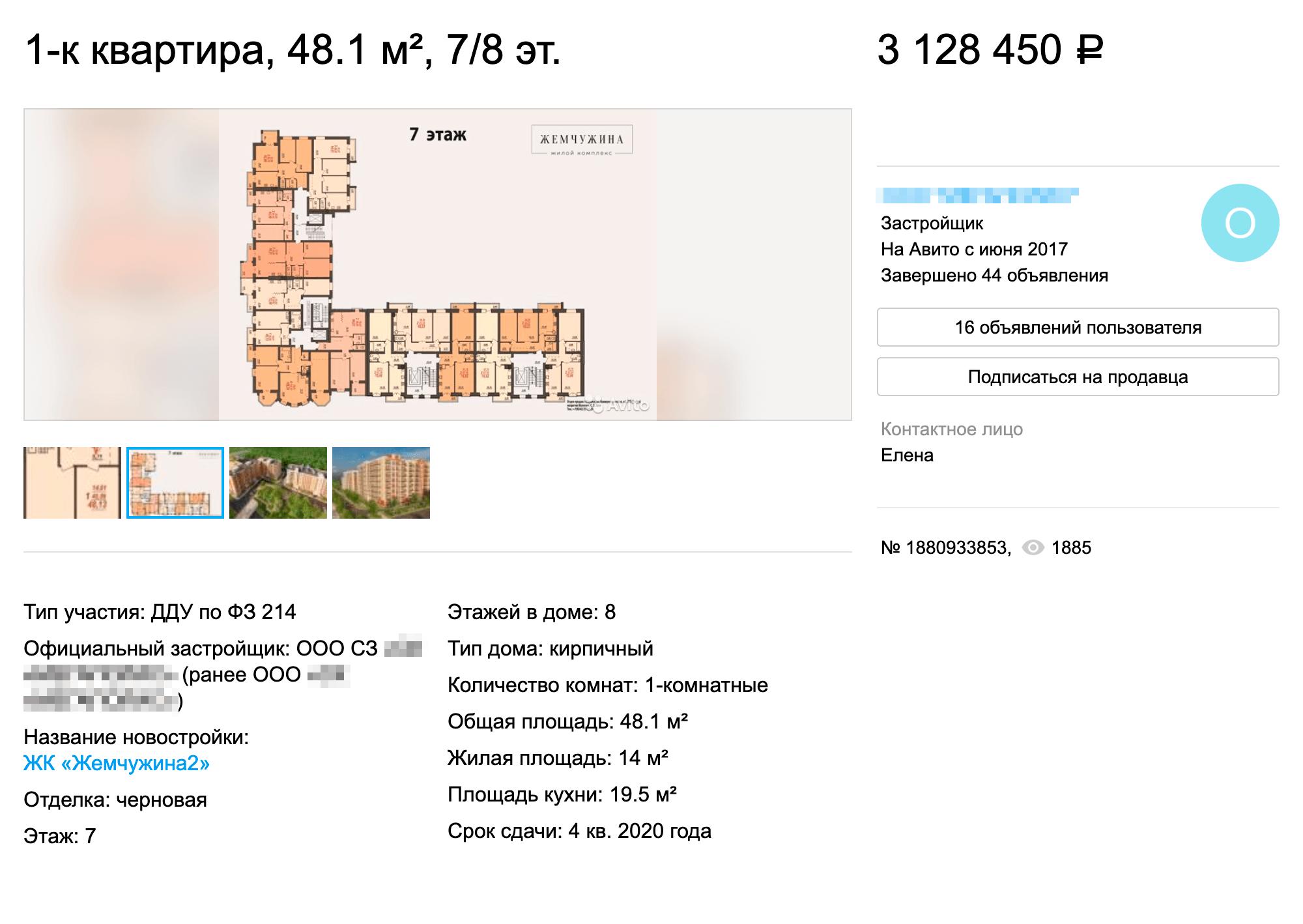 Элитное жилье: однушка площадью 48 м² в Ленинском районе — 3,1 млн рублей