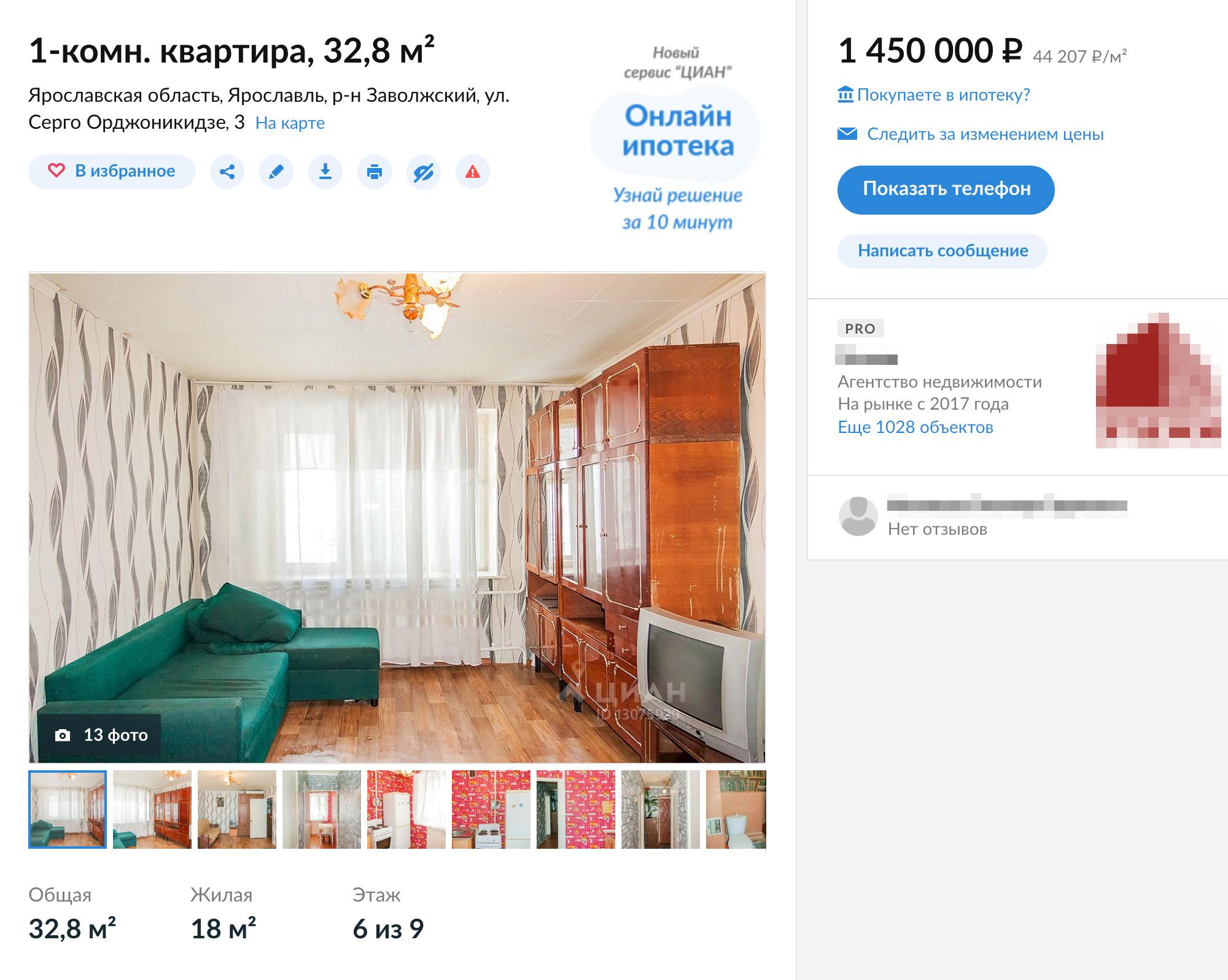 Однокомнатная хрущевка в спальном районе стоит 1 450 000 рублей
