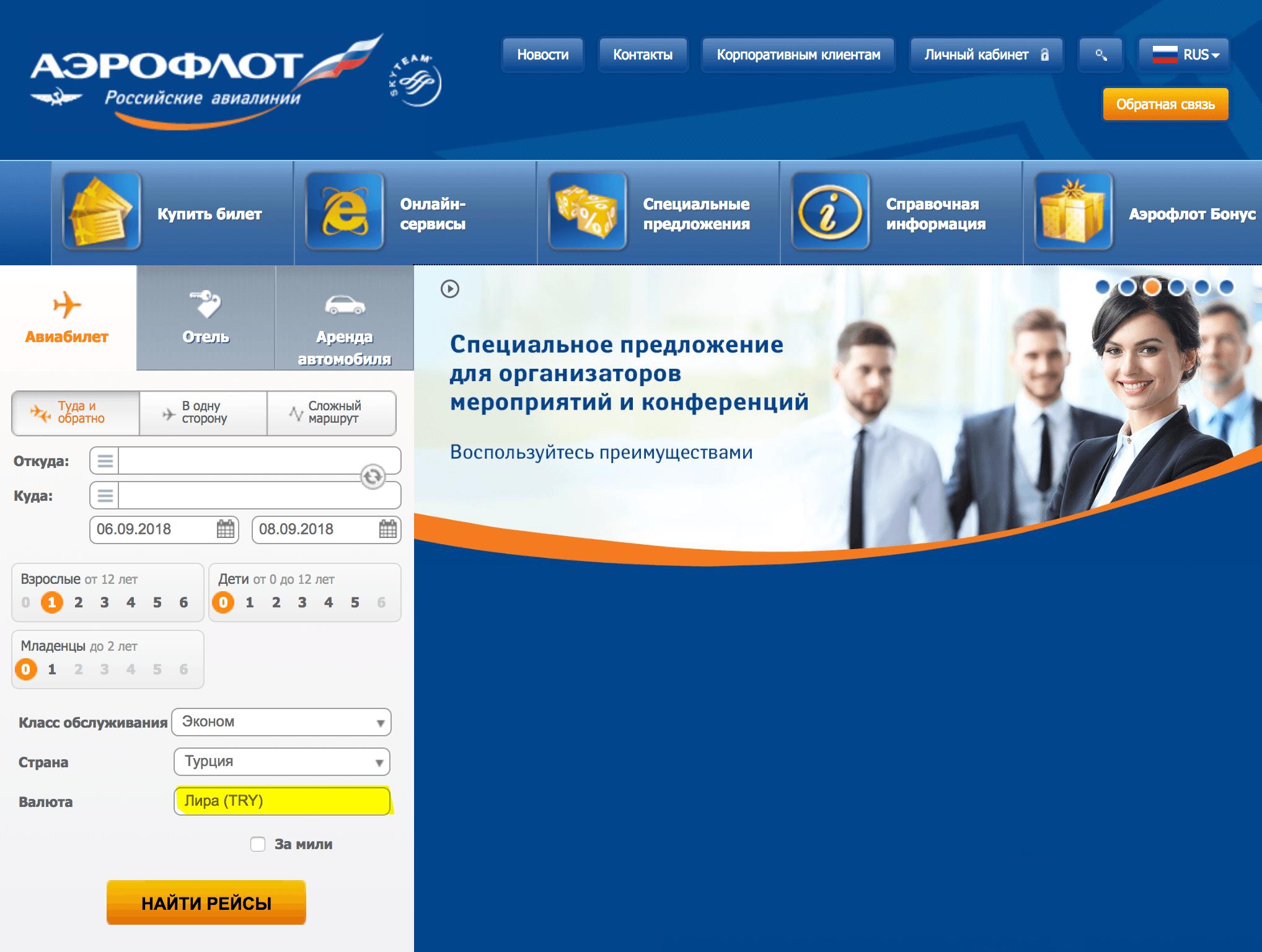 У «Аэрофлота» выбрать валюту можно в форме поиска билетов на главной странице сайта