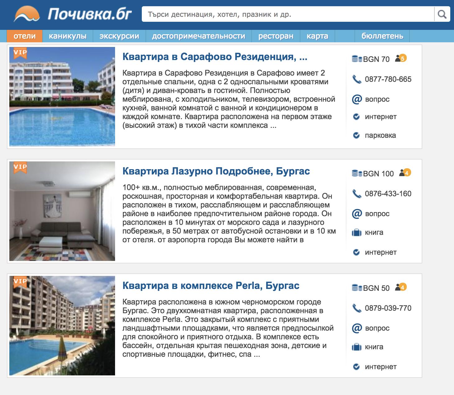 Летом квартиры в Бургасе сдаются за 50—100 левов (1930—3860<span class=ruble>Р</span>) в сутки. В несезон их сдают за 200—300 левов (7720—11 600<span class=ruble>Р</span>) в месяц