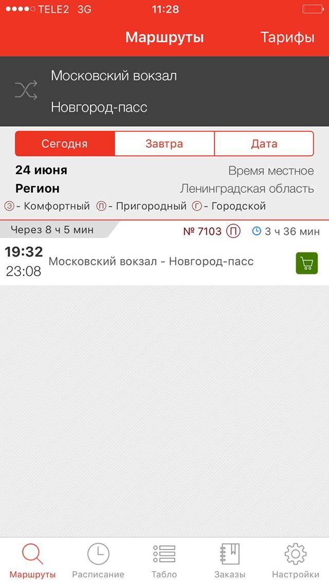 В приложении «Пригород» можно уточнить расписание и купить билет