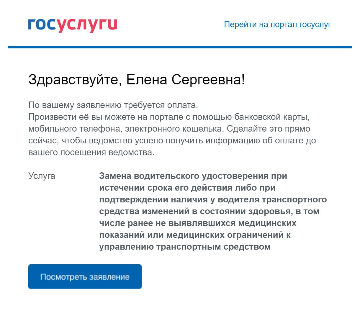 При оплате пошлины через госуслуги будет скидка 30% — заплатите 1400{amp}amp;nbsp;рублей вместо 2000