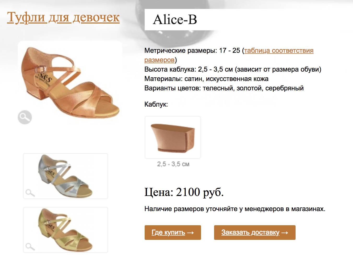 Основные цвета танцевальных туфель: телесный, золотой, серебристый. Источник: ss-dance-shoes.ru