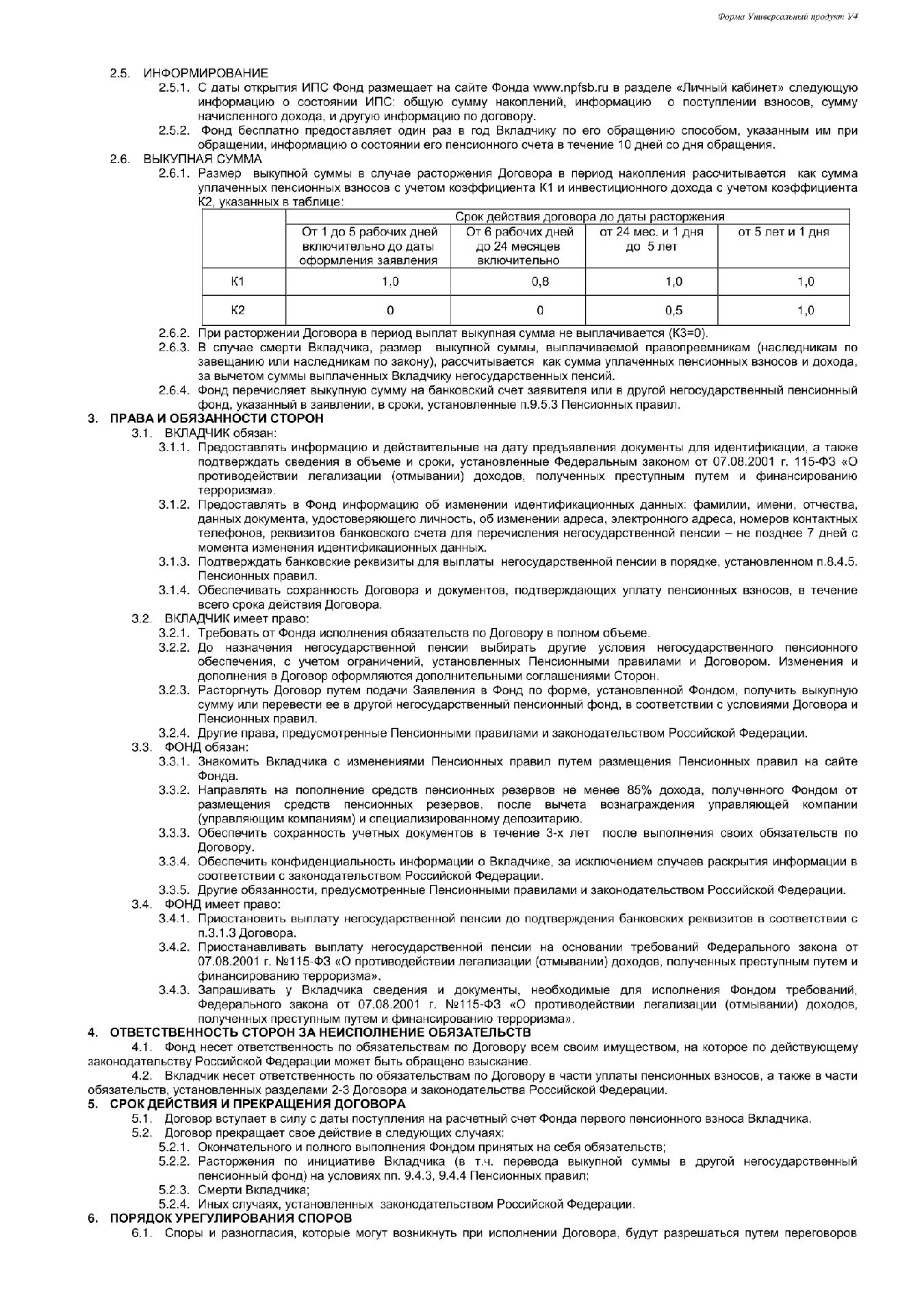 Договор негосударственного пенсионного обеспечения НПФ Сбербанка