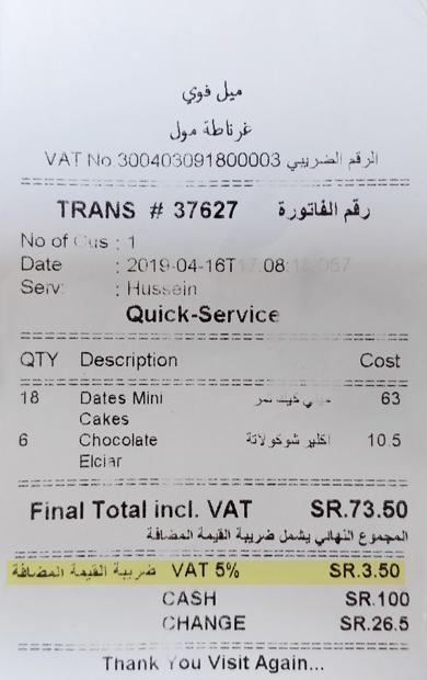 НДС в Саудовской Аравии — 5%