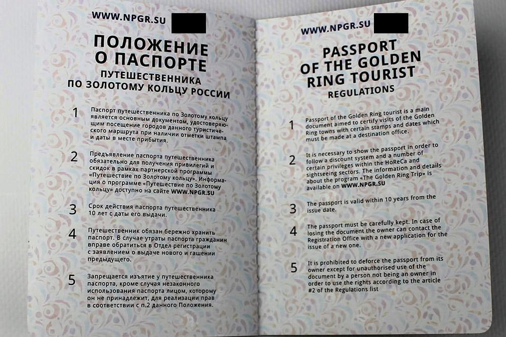 Каждый разворот паспорта посвящен одному из городов Золотого кольца. В пустых полях можно ставить отметки у партнеров на память. Дополнительных бонусов это не дает