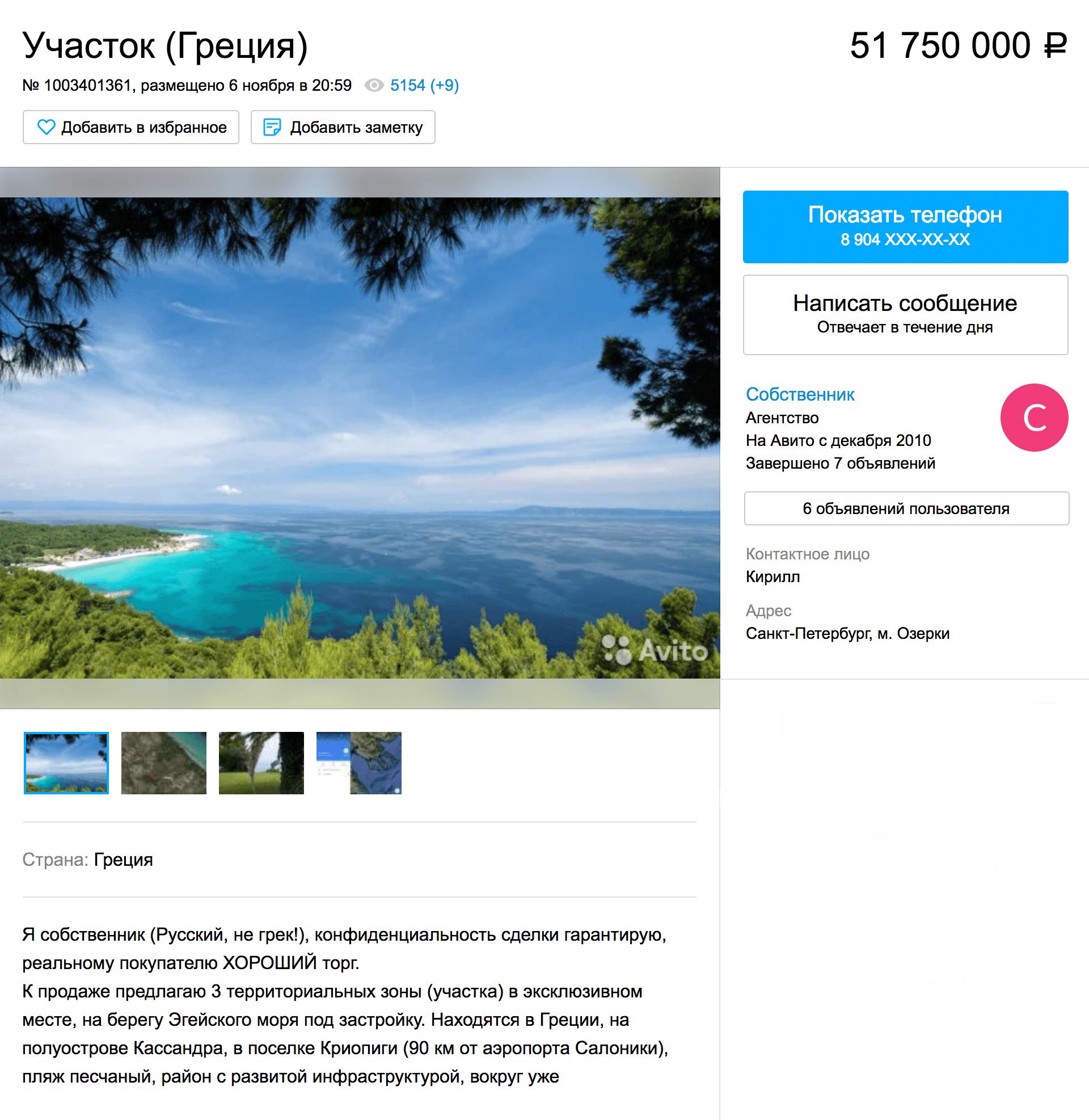 Участок с видом, как из рекламы «Баунти», на берегу Эгейского моря — 51,8 млн рублей. Объявление на «Авито»