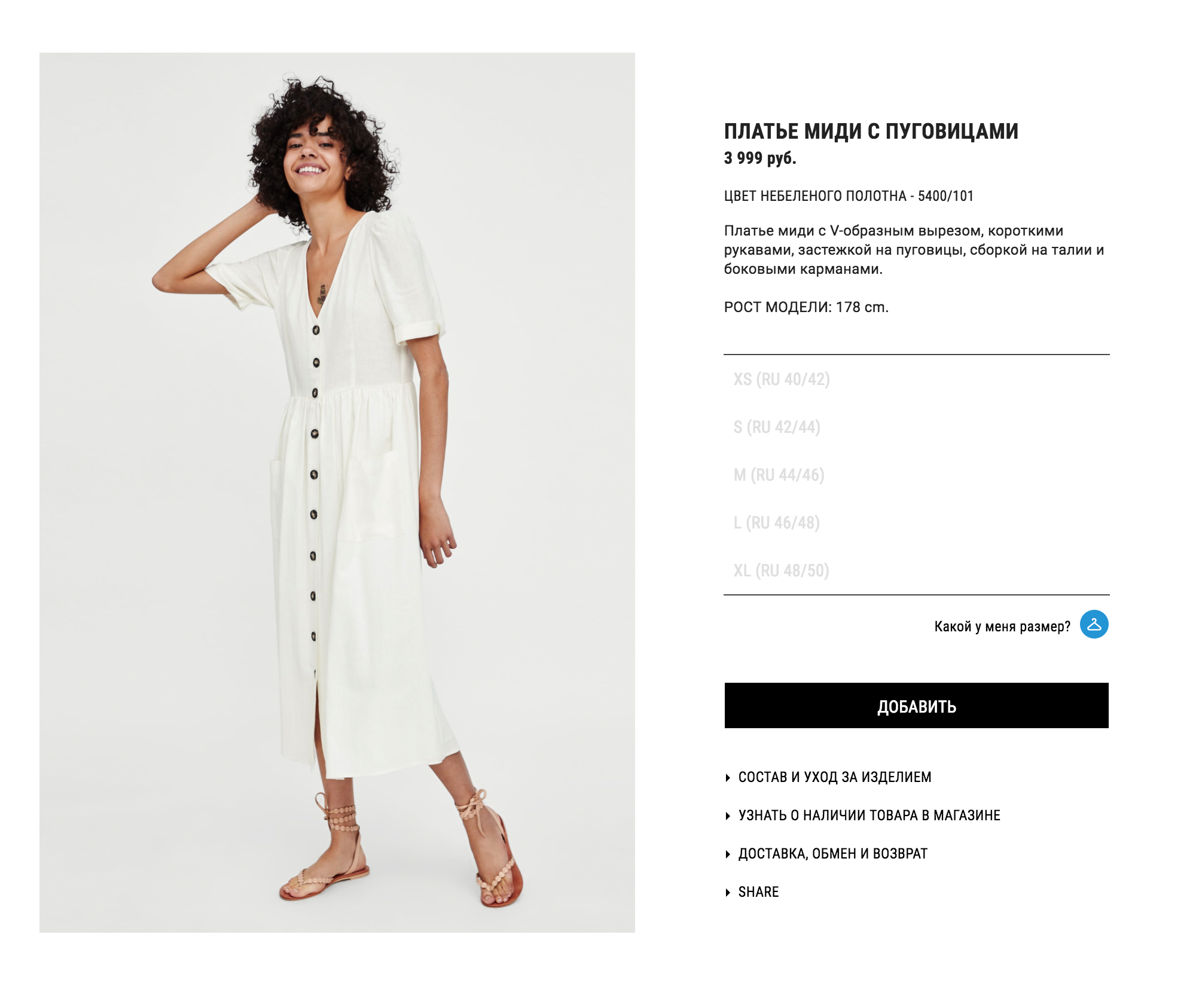 Платье из «Зары» за 3999<span class=ruble>Р</span>