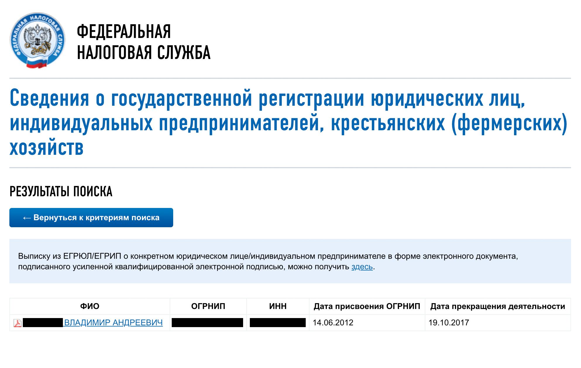 Как аннулировать регистрацию ип протокол регистрация ооо