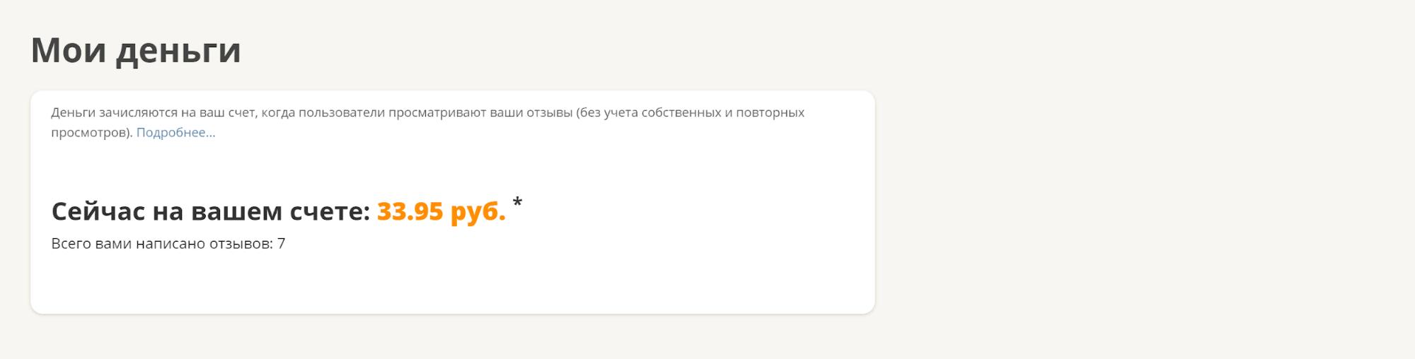 Личный кабинет «Айрекомменд». Заработал почти 34 рубля, но даже вывести их не могу
