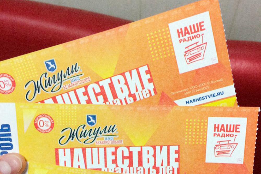 Так выглядят билеты на «Нашествие-2019»: ребята предпочитают покупать фирменные, они стоят как электронные, но их приятно оставить на память. Билеты категории «Входной» они покупали в марте 2019&nbsp;года за 1900<span class=ruble>Р</span> каждый, третий билет — в палаточный лагерь, он стоил 2700<span class=ruble>Р</span>