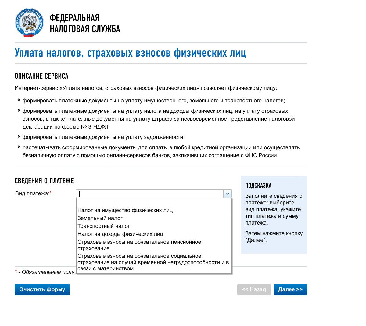Чтобы сформировать платежное поручение на сайте налоговой и оплатить НДФЛ, необходимо выбрать «Налог на доходы физических лиц» в качестве вида платежа и следовать инструкции