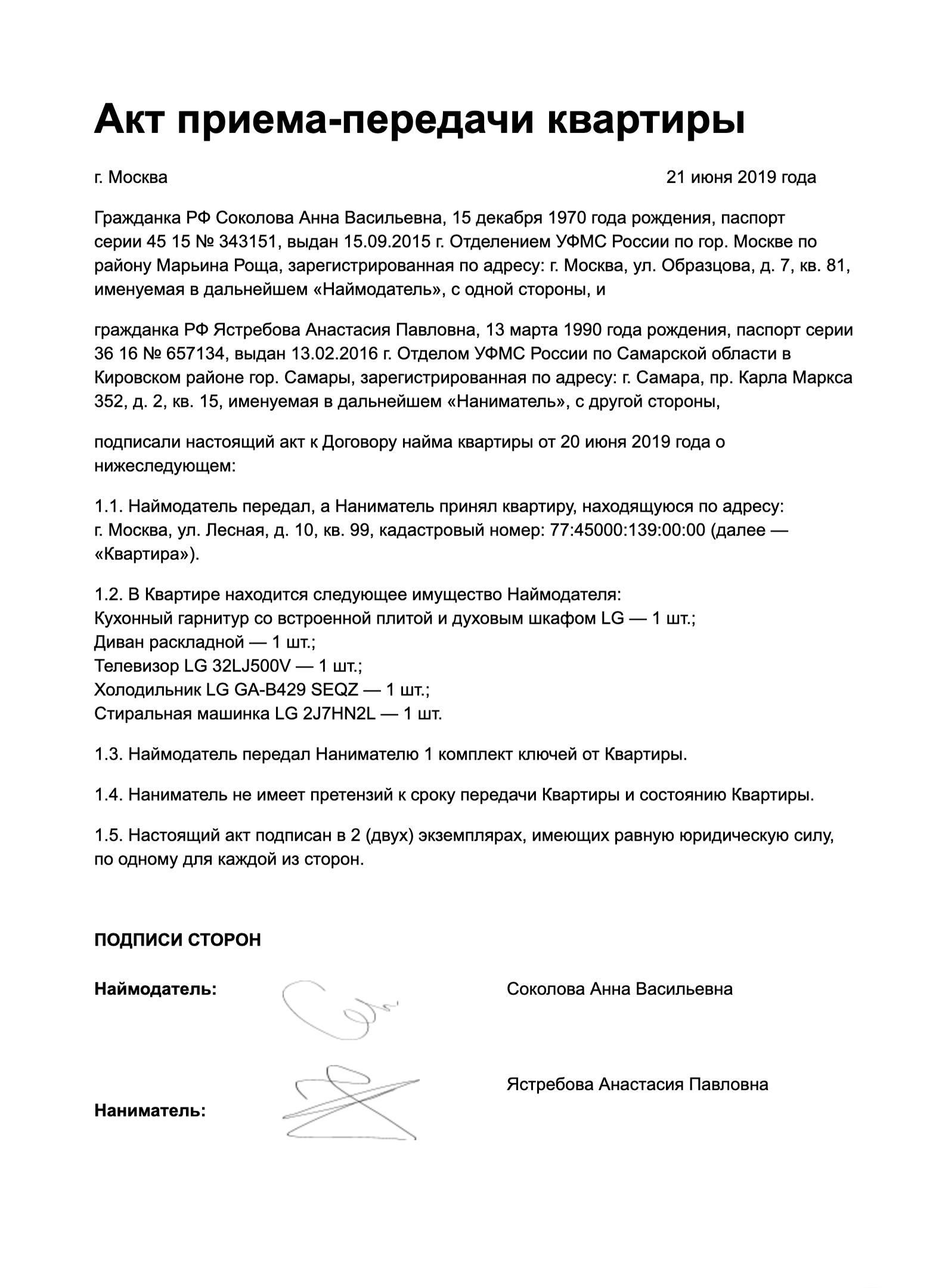 Как правильно составить договор найма квартиры