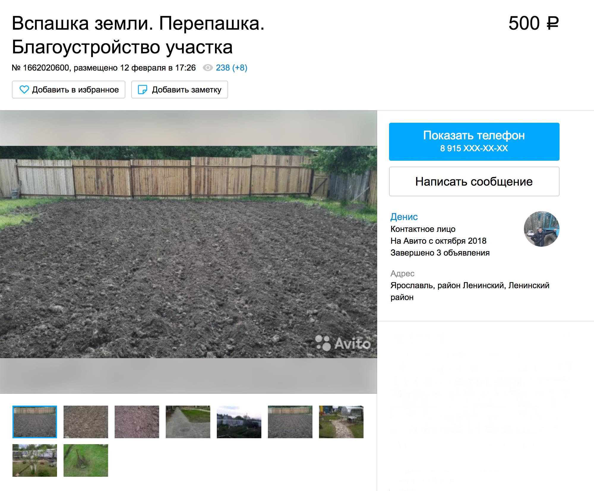 Вспашка участка мотоблоком стоит на «Авито» от 500<span class=ruble>Р</span> за сотку