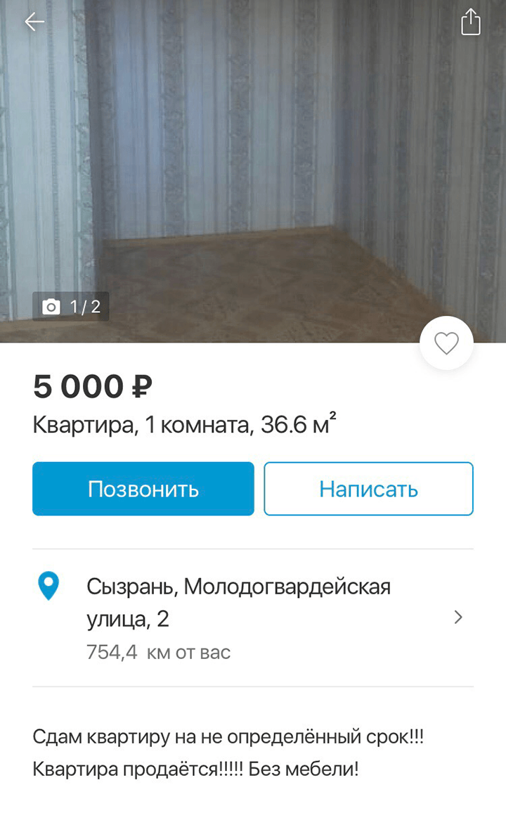 Объявления, в которых собственники прямо написали, что квартира в продаже