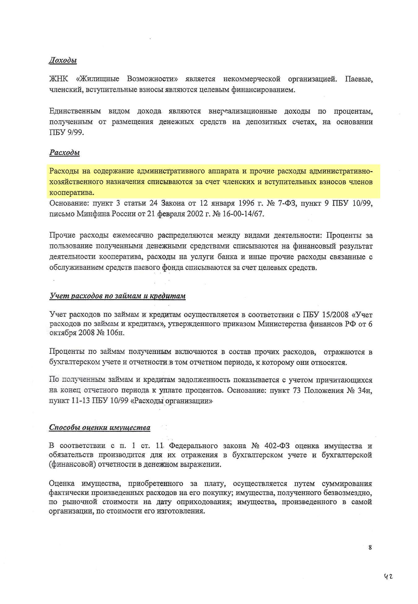 Убедилась, что кооператив тратит деньги пайщиков по закону: внутренние расходы покрывает членскими взносами, а на паевые взносы покупает квартиры