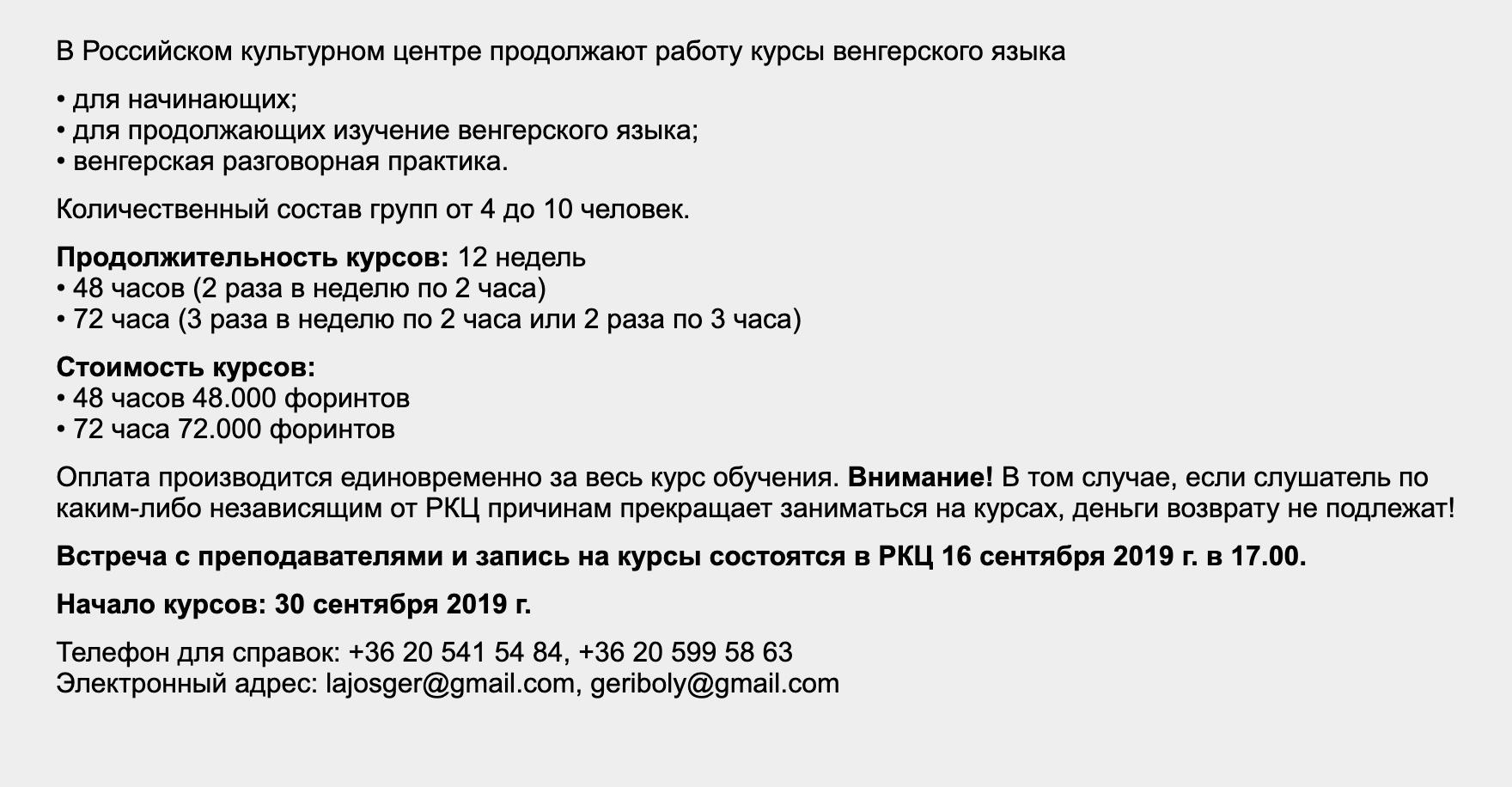 Программа изучения венгерского в Российском культурном центре в Будапеште