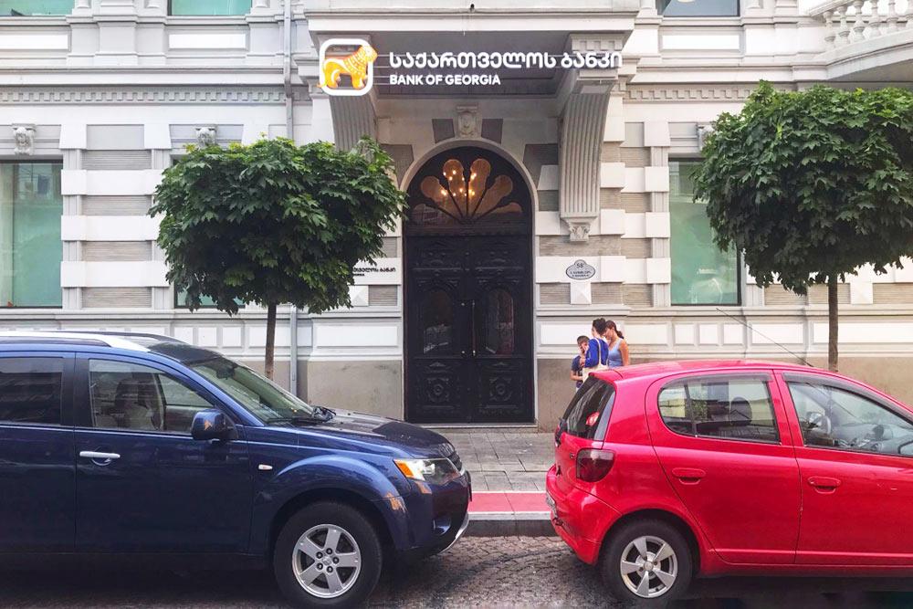Bank of Georgia — один из популярных банков в Грузии, его терминалы можно встретить везде. Также широко распространен банк TBC. Кстати, в нем при снятии наличных не взимается комиссия