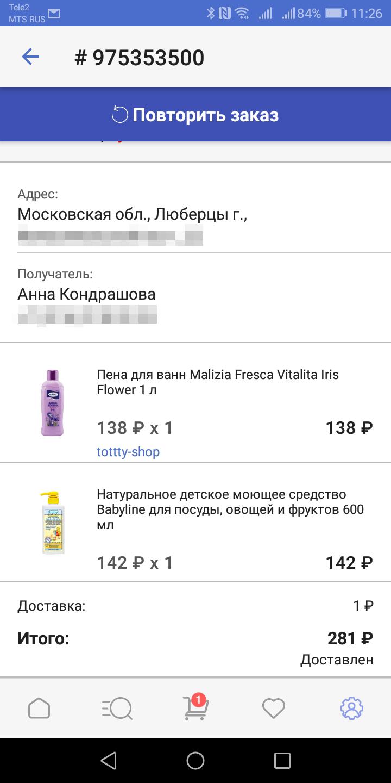 Пена для ванны и средство для мытья посуды стоили на «Гудс» 244<span class=ruble>Р</span> и 319<span class=ruble>Р</span> соответственно. Я оплатила бонусами 282<span class=ruble>Р</span> и вместо 563<span class=ruble>Р</span> отдала за покупку вдвое меньше