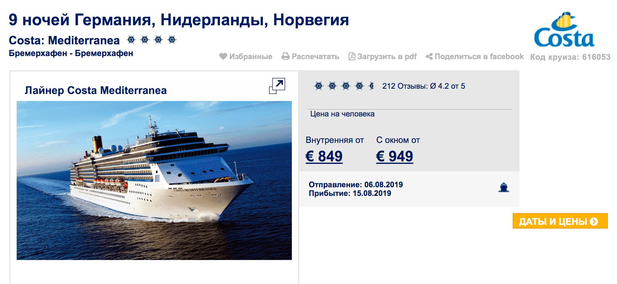 Для сравнения, насыщенный круиз по фьордам из Германии стоит 122 000рублей на двоих: много фьордов и всего 2 дня в море. Билеты до Берлина и обратно — еще 30 000рублей. Даже с учетом перелета получается дешевле, чем с отправлением из Санкт-Петербурга