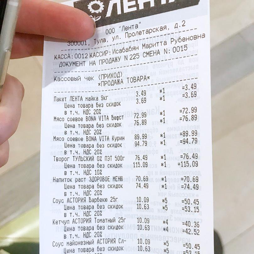 Жена закупилась продуктами в «Ленте»