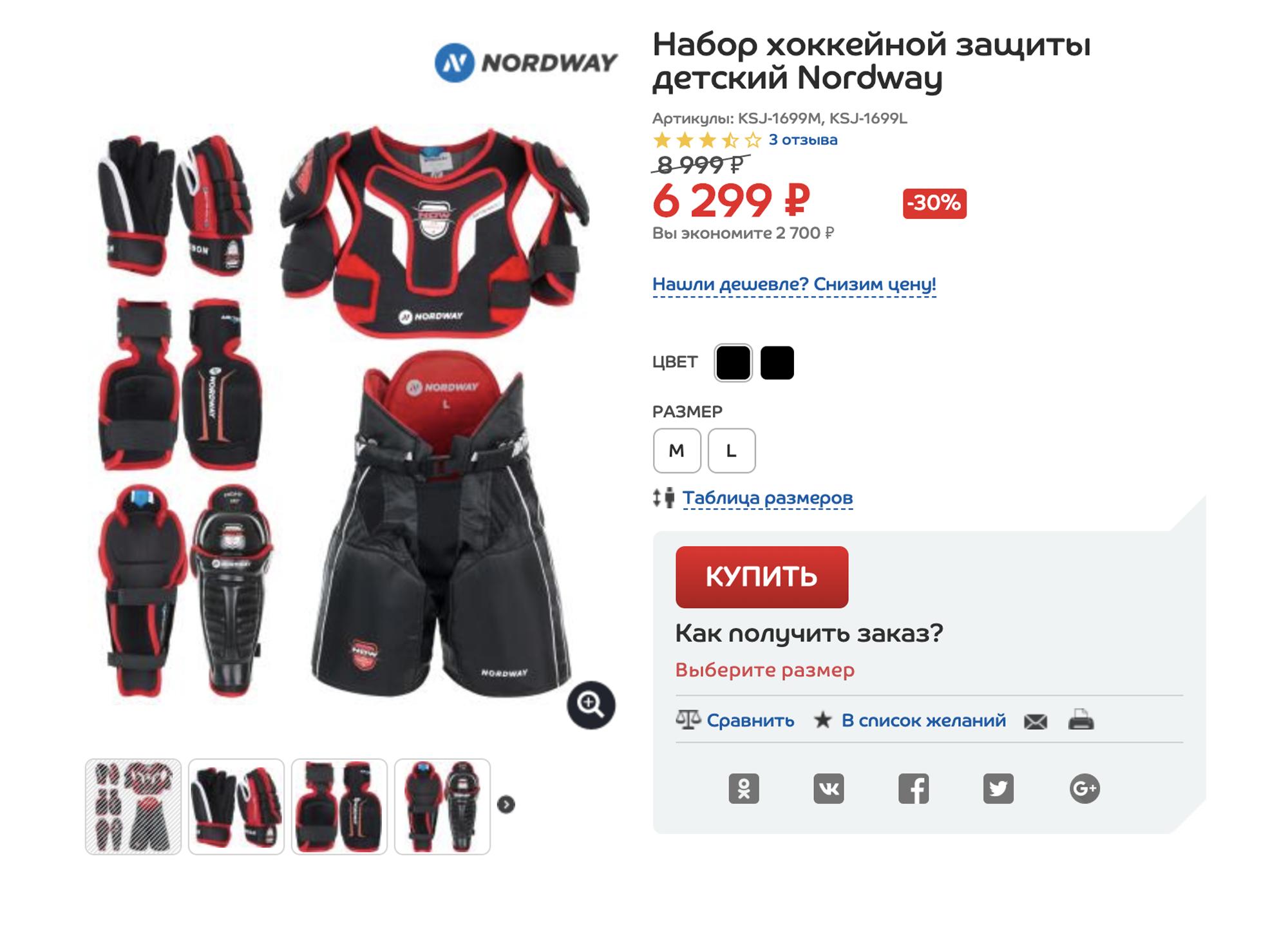 Хоккейная защита из «Спортмастера» за 8999<span class=ruble>Р</span>: краги, налокотники, щитки, нагрудник и трусы. Источник: «Спортмастер»