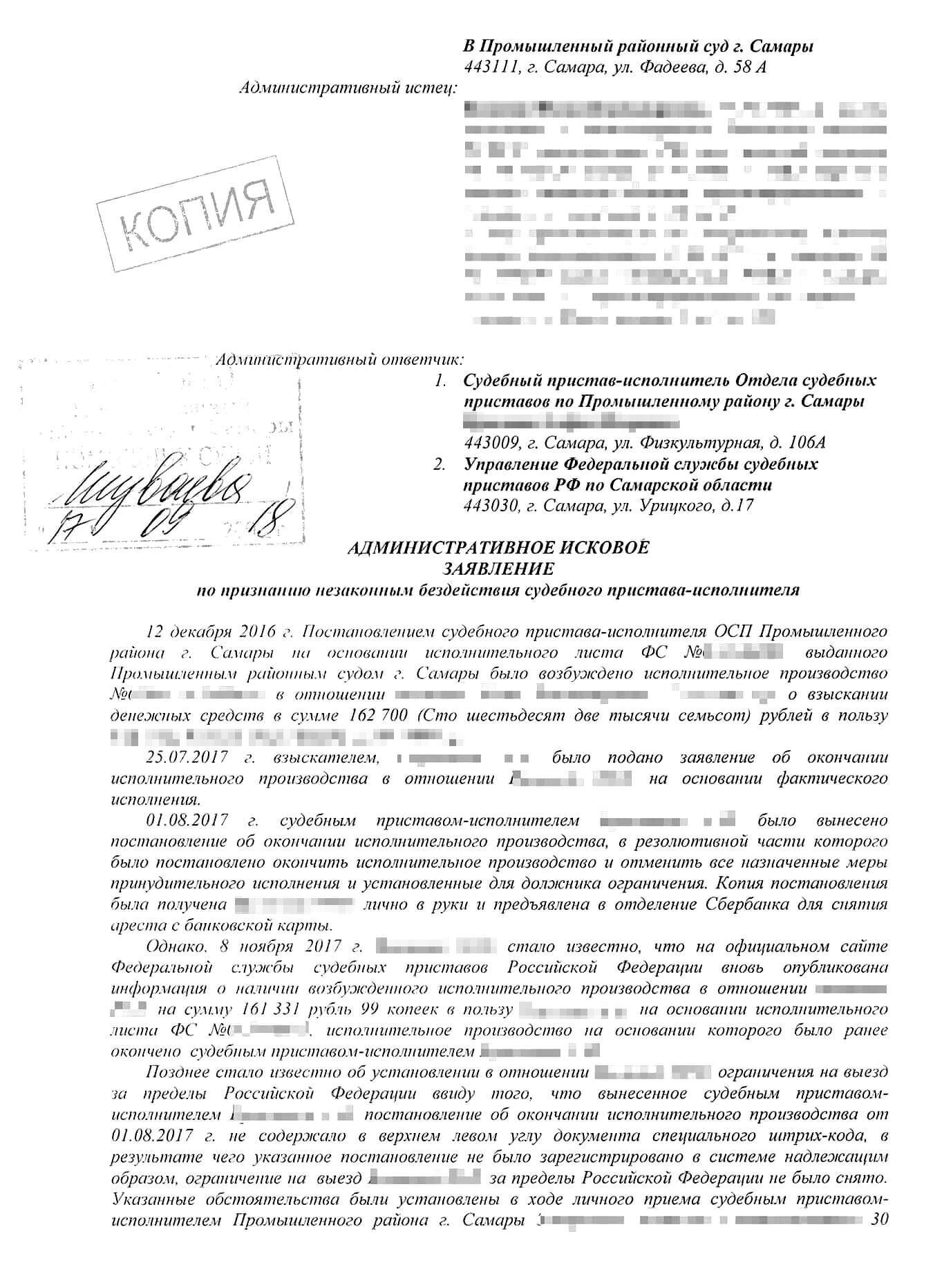 Административное исковое заявление Юлии на незаконные действия пристава