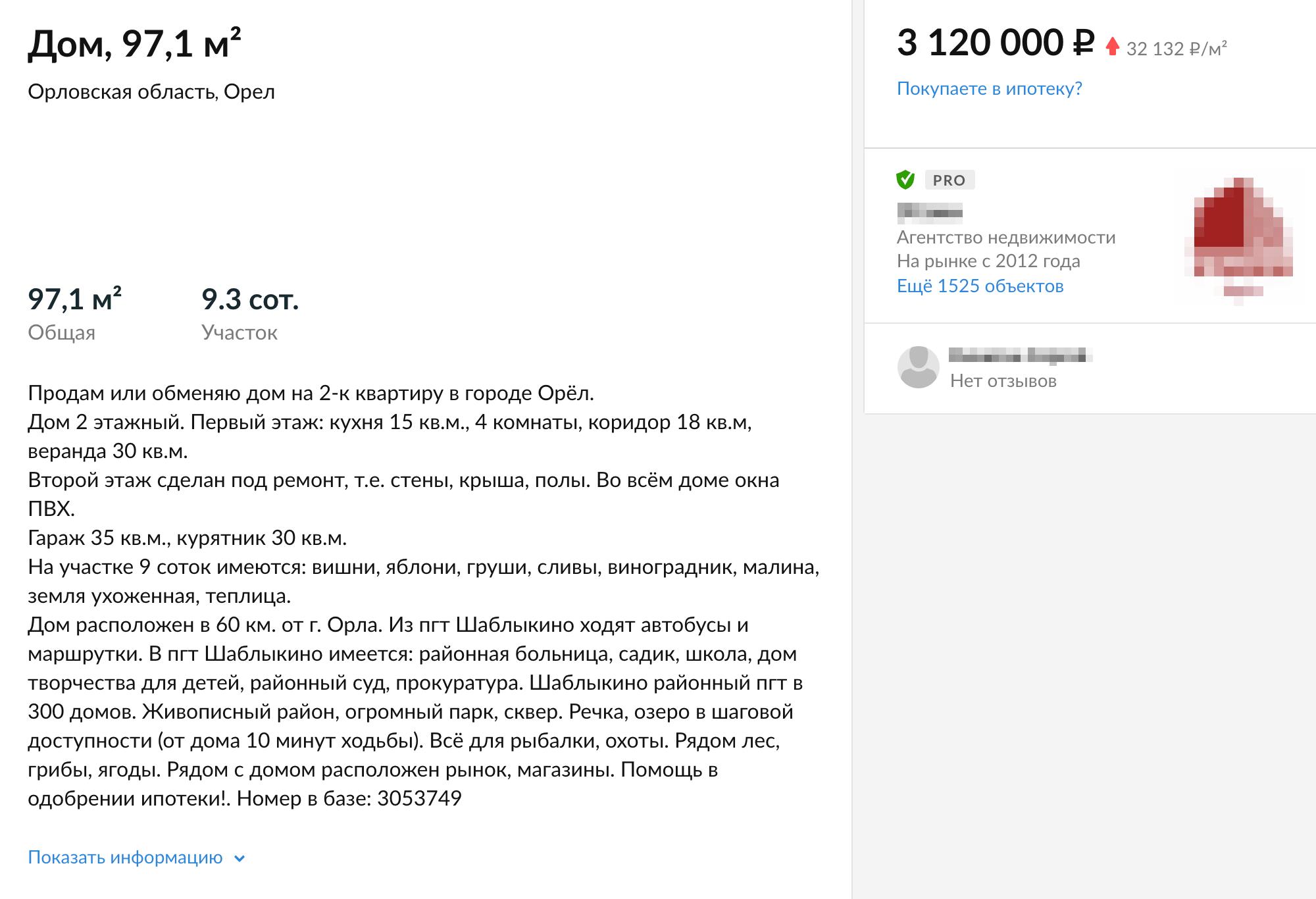 Двухэтажный дом попроще в городе с участком 9 соток можно купить за 3,1млн рублей