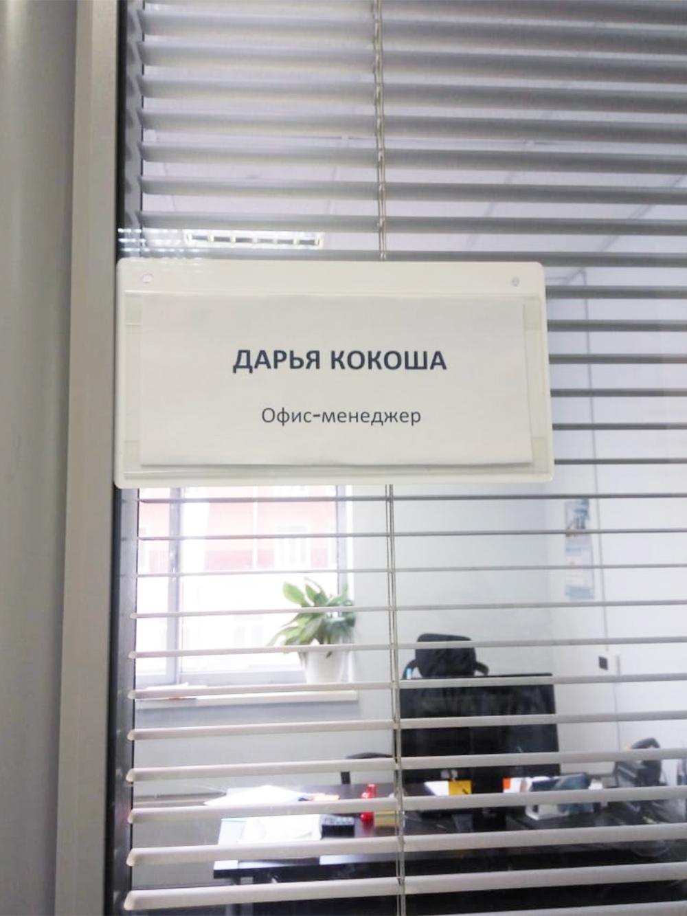 Табличка на двери моего первого личного кабинета