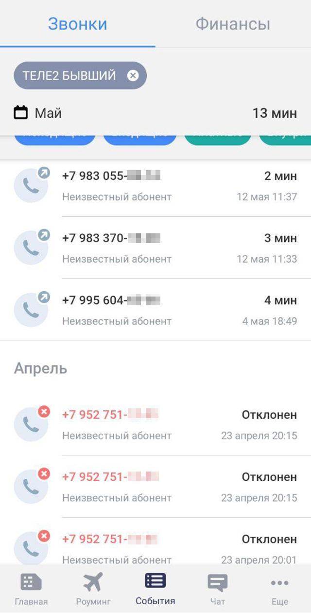 Это приложение «Тинькофф-мобайл» на моем телефоне. Если одна из карт у пожилого родственника, можно контролировать его звонки в режиме реального времени