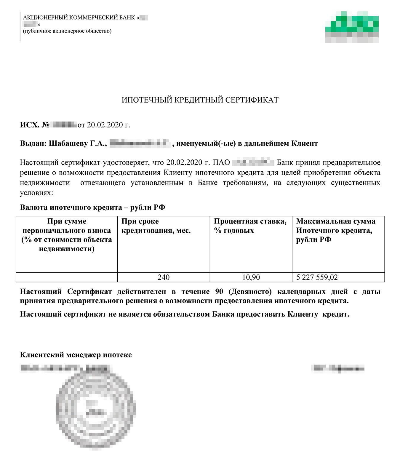 После одобрения банк прислал сертификат на оформление ипотеки. Ставка указана на период до регистрации ипотеки. Снижение ставки указано в кредитном договоре