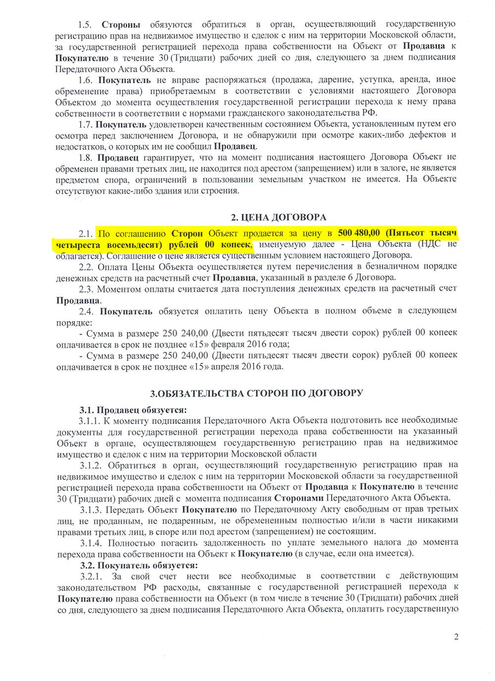Договор купли-продажи. Следует проверить цену, кадастровый номер участка и на каком основании он принадлежит девелоперу