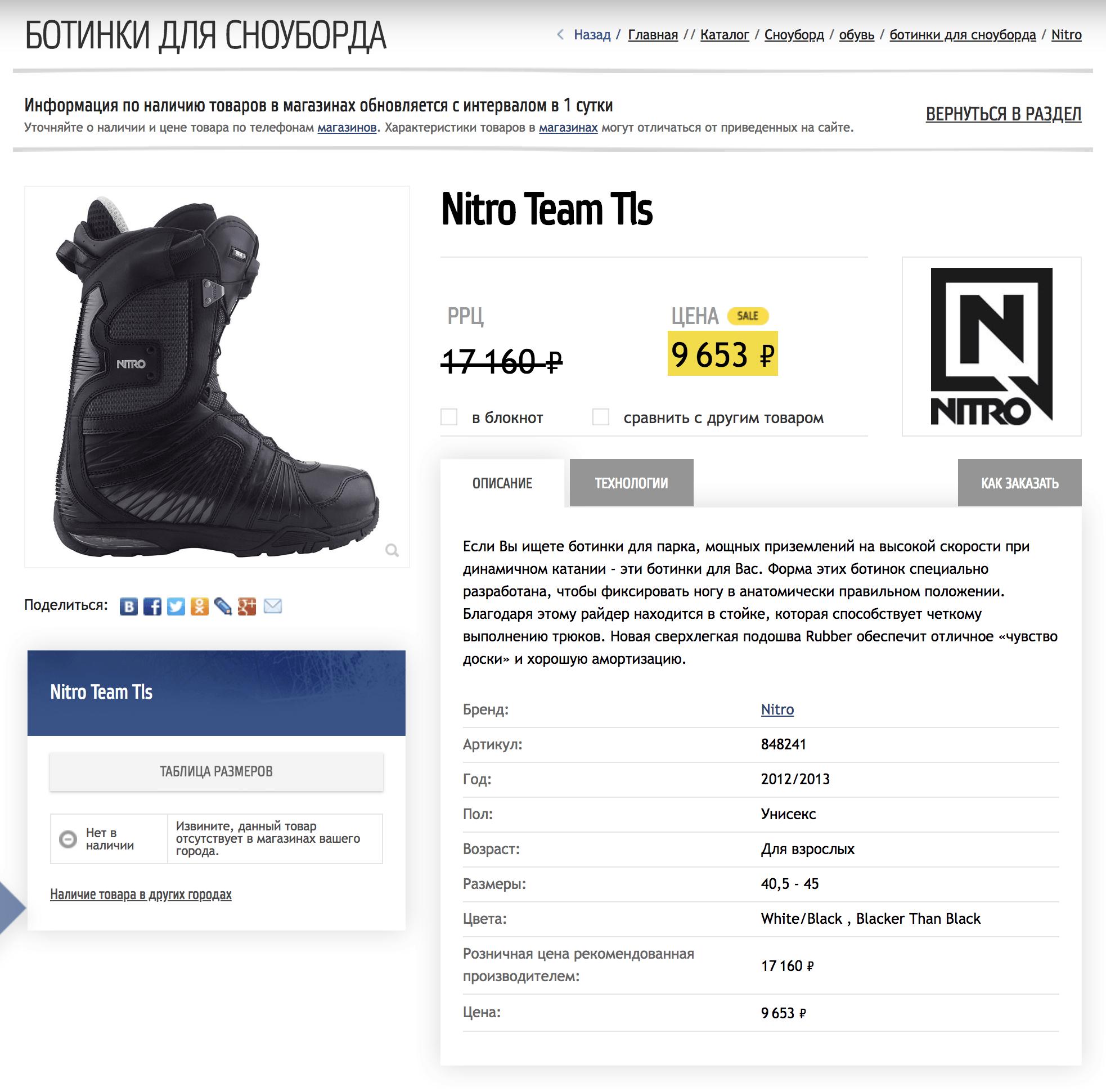Новые ботинки той же фирмы в интернет-магазине за 9653 р.. Источник: Триал-спорт