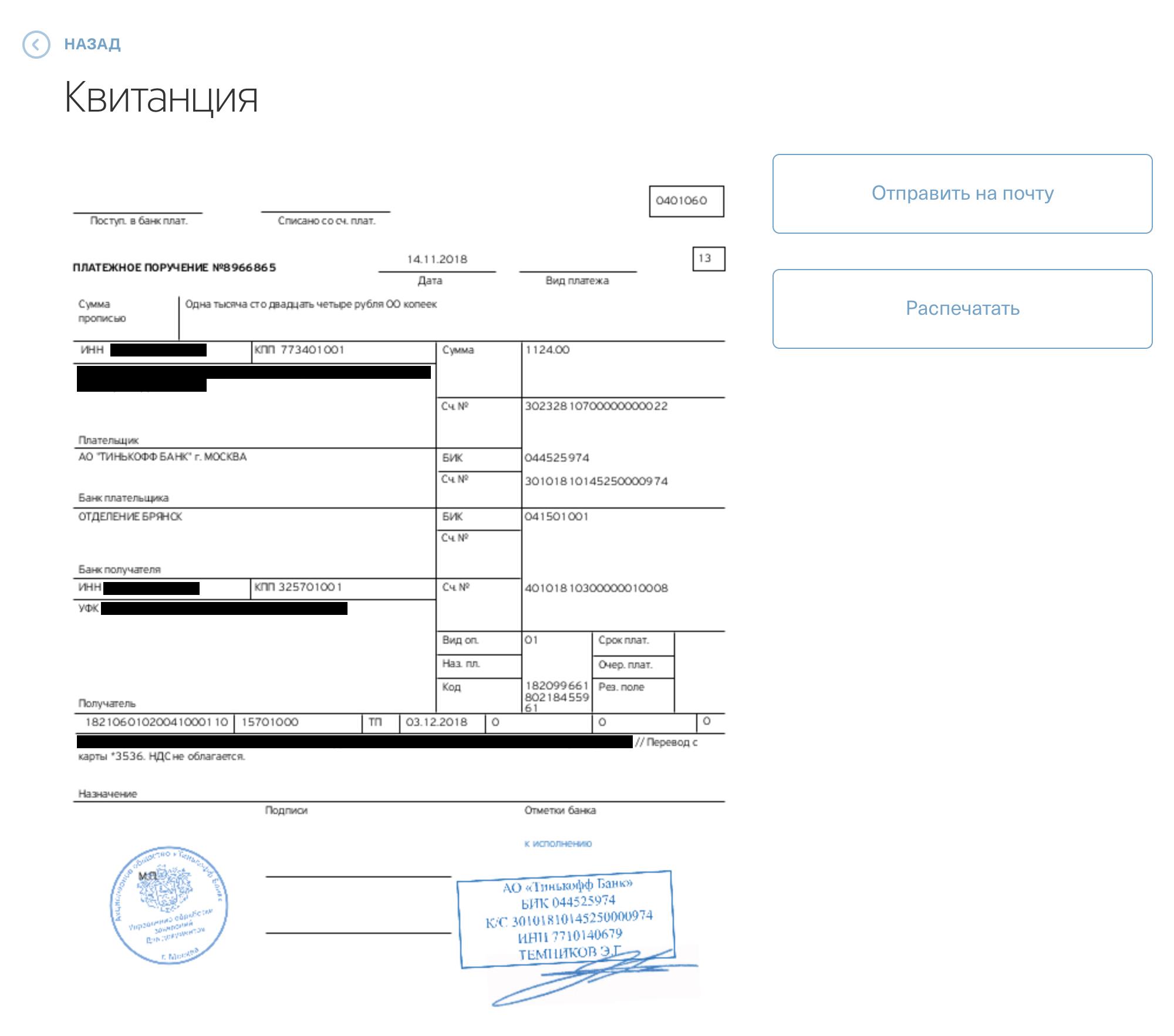 Изображение - Как оплатить налог на имущество image8_deadline.orhxenbjo1bz