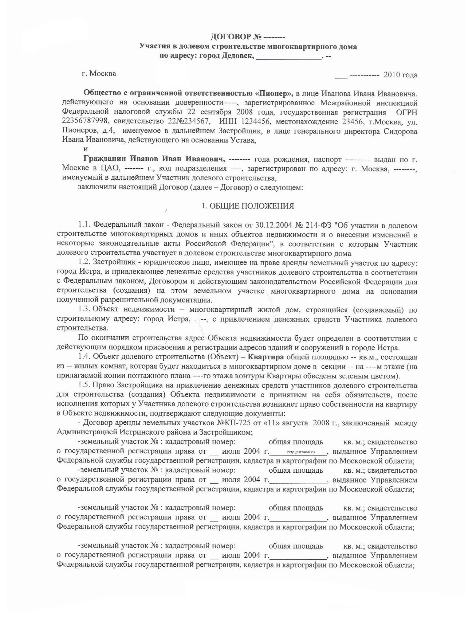 Договор долевого участия, ДДУ