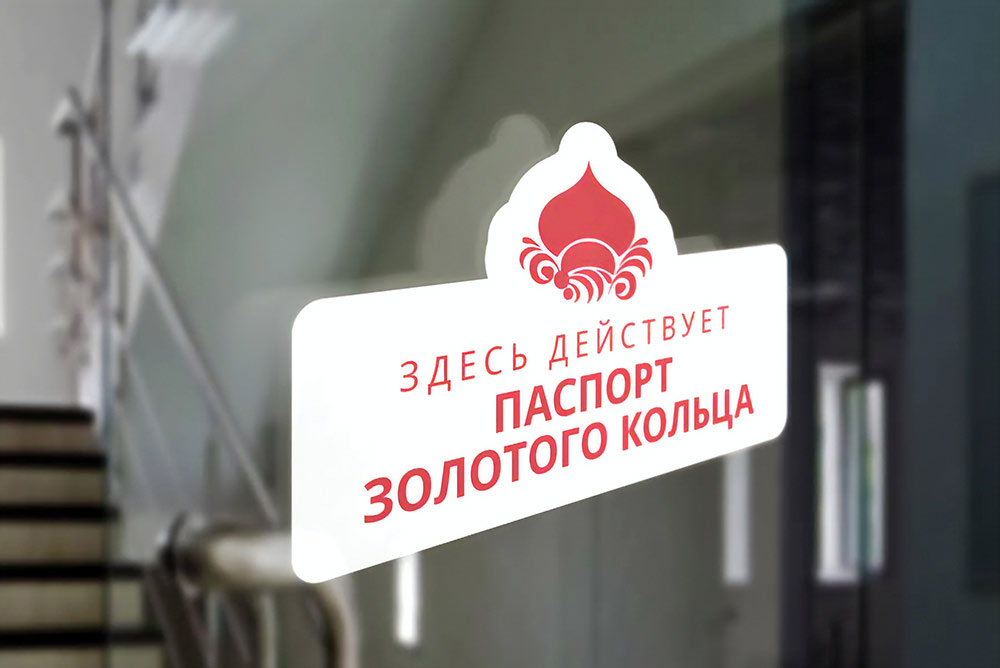 Партнеры программы вешают вот такие таблички на двери. Фото: npgr.su