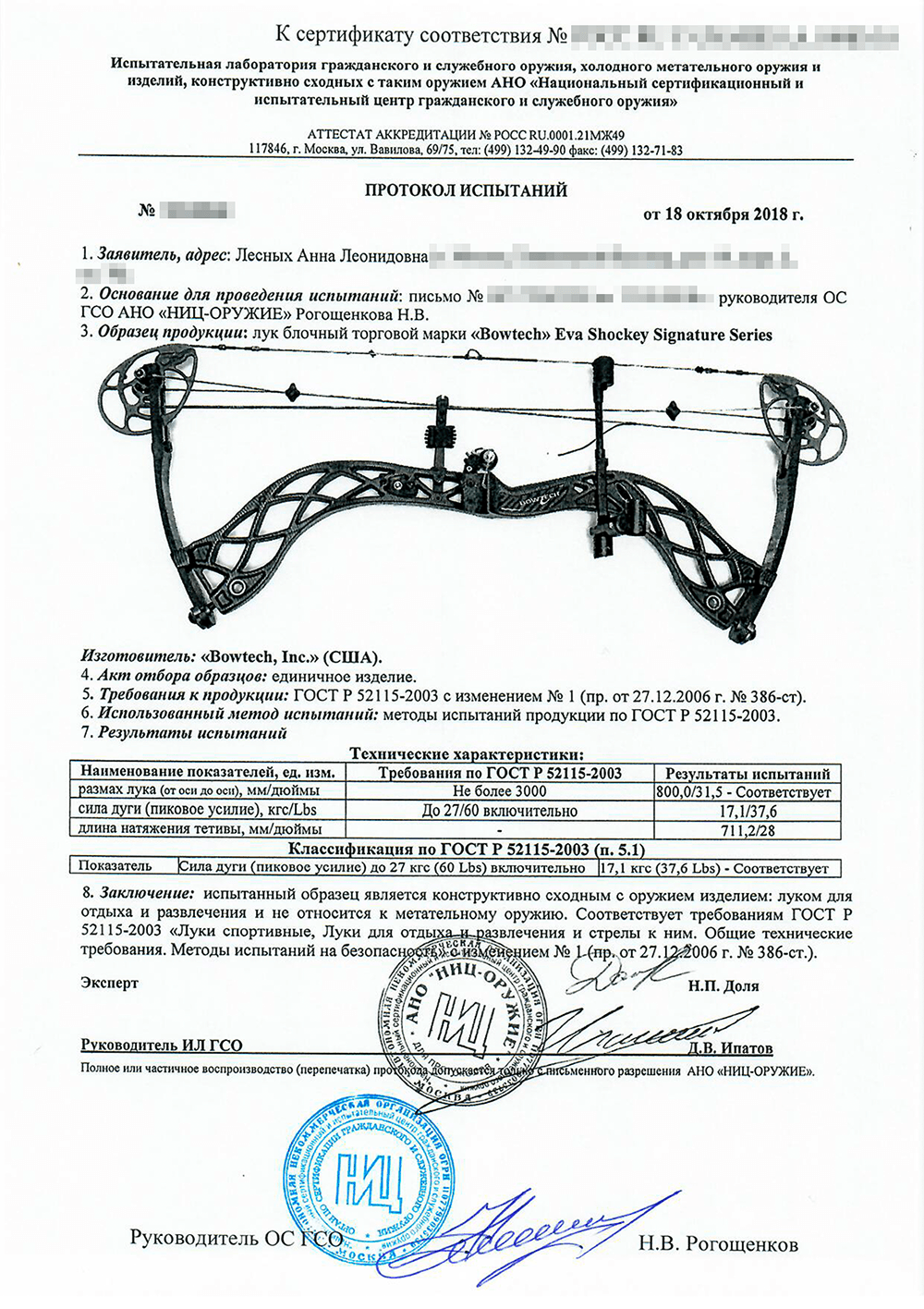 Сертификат и протокол испытаний должны быть на руках у лучника на случай, если его остановит сотрудник полиции или Росгвардии. Документы доказывают, что лук соответствует требованиям закона