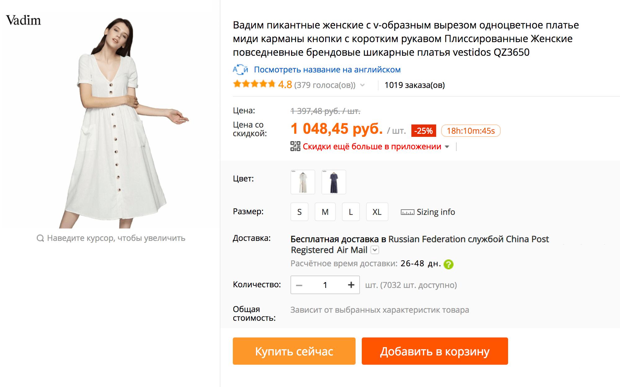 Аналогичное платье на «Алиэкспрессе» за 1048<span class=ruble>Р</span>