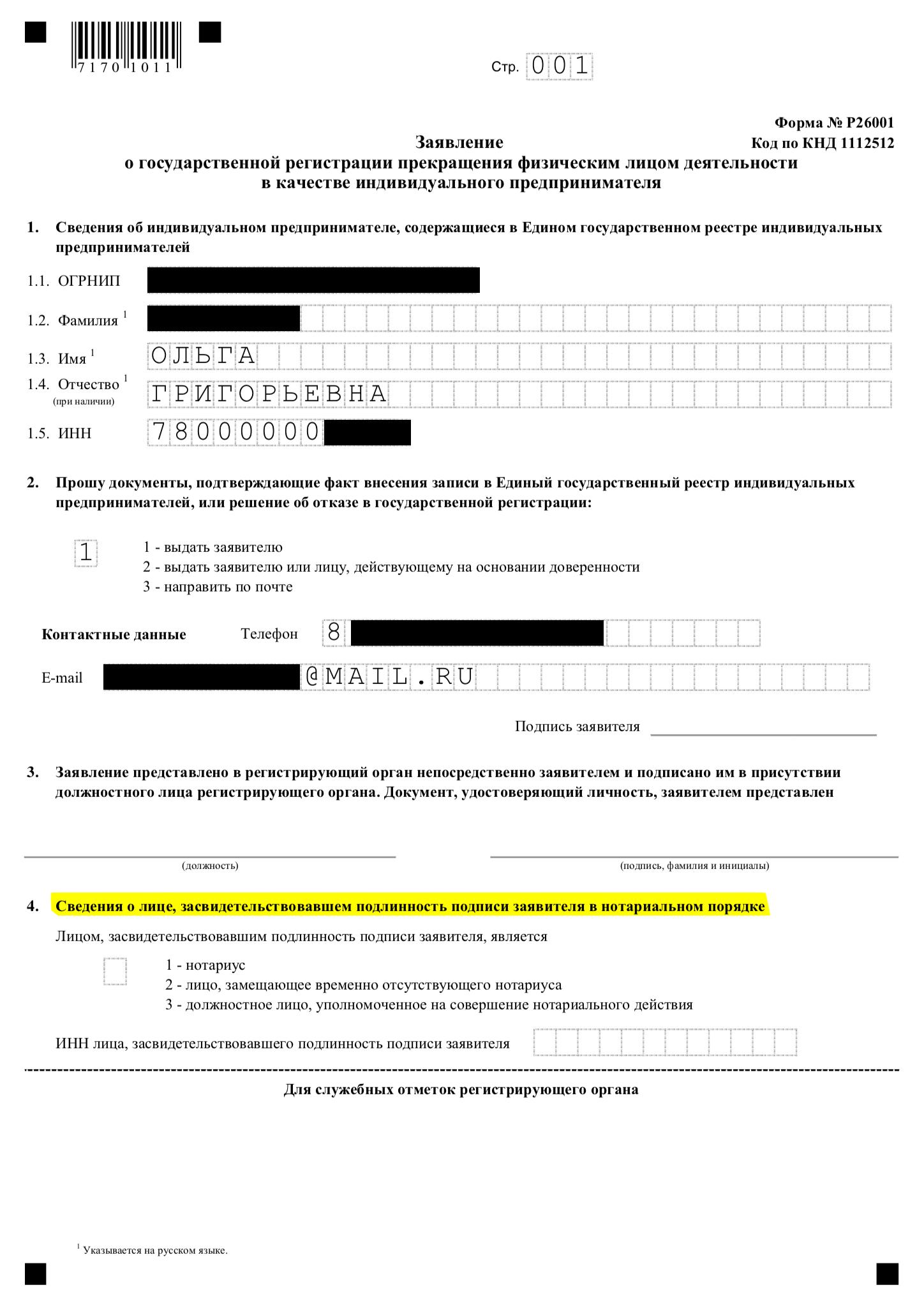 Нотариально заверенное заявление на регистрацию ип декларация 3 ндфл 2019 бланки заполнения для физических лиц