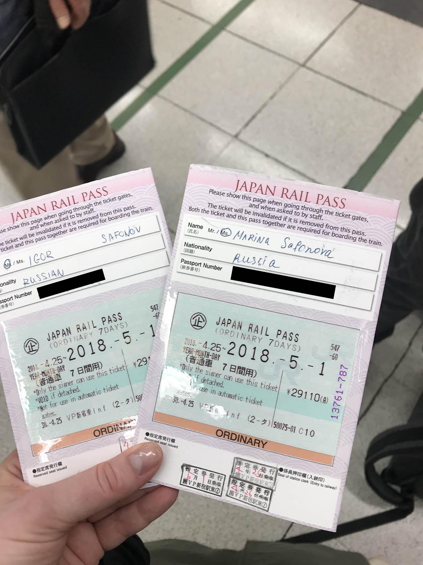 На обратной стороне — данные пассажиров и срок действия проездного