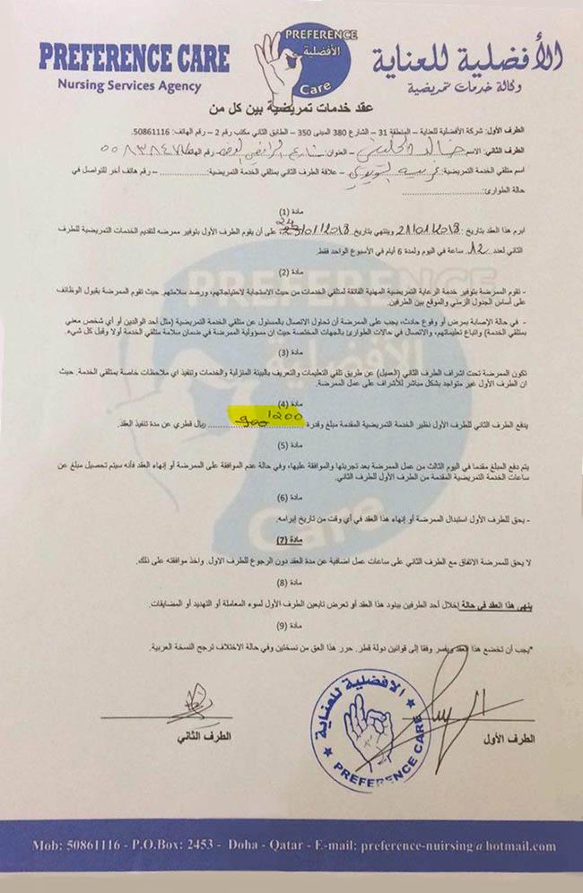 Договор с медсестрой: 1200 риалов (20 400 р.) за 4 дня работы